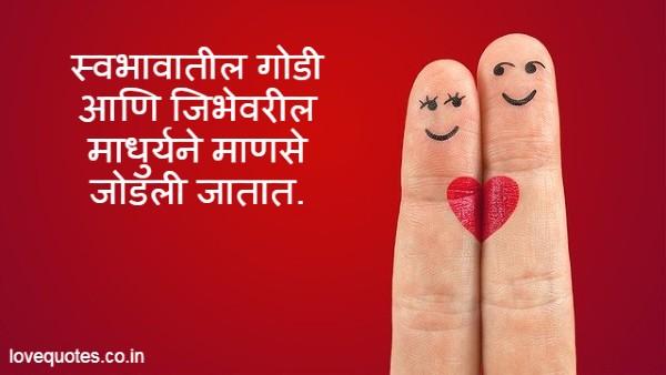 Love Shayari In Marathi