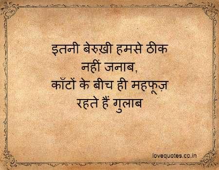 Sad Shayari Photo