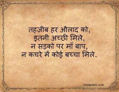 Best Hindi Quotes