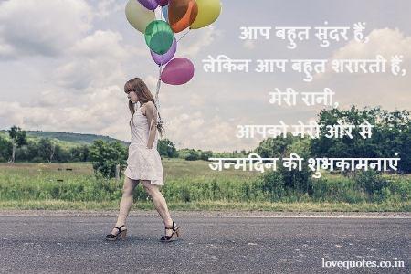 Best Birthday Shayari