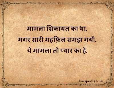 Love Shayari Hindi Status